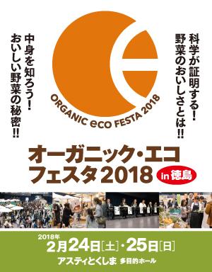 オーガニック・エコフェスタ2017