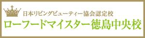 ローフードマイスター徳島中央校