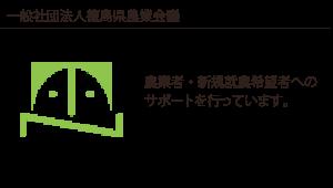 一般社団法人徳島県農業会議