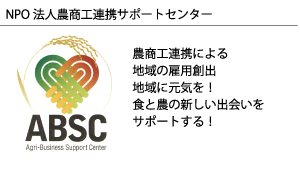 NPO法人農商工連携サポートセンター