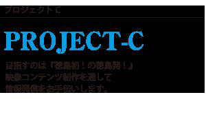 プロジェクトC