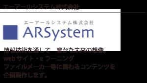 エーアールシステム株式会社