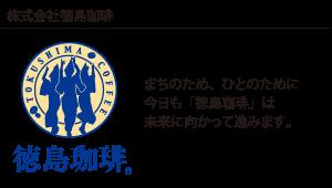 株式会社徳島珈琲