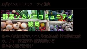 野菜ソムリエコミュニティ徳島