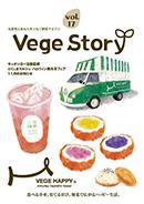 vegestory表紙vol17