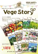 vegestory表紙vol13