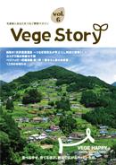 vegestory表紙vol6