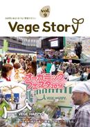 vegestory表紙vol9