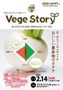 vegestory表紙vol8
