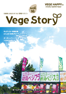 vegestory表紙vol16