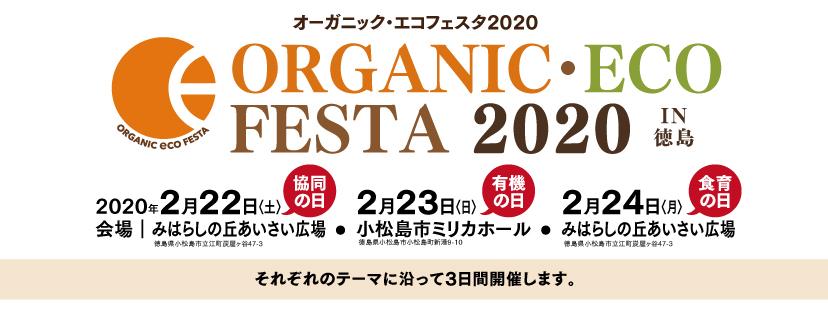 オーガニック・エコフェスタ2020