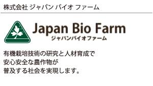 株式会社ジャパンバイオファーム
