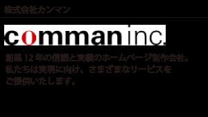 株式会社カンマン