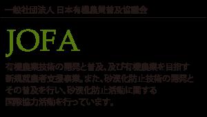 日本有機農業普及協議会
