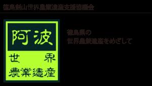 徳島剣山世界農業遺産支援協議会