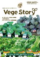 vegestory表紙vol4