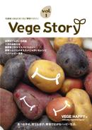 vegestory表紙vol1