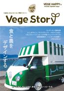 vegestory表紙vol12