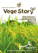 vegestory表紙vol5