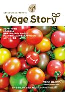 vegestory表紙vol2