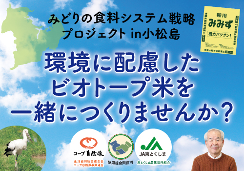 米つくり支援事業チラシ製作